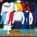 NEW 축구유니폼 축구복 클럽팀 국대팀 신형 파격가