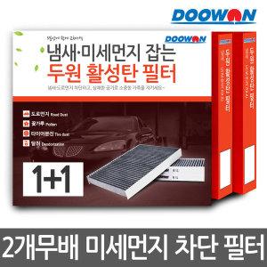1+1 스포티지 더 볼드 자동차 에어컨필터 활성탄 K100