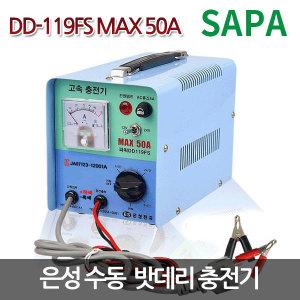 배터리 밧데리 대형 충전기 DD119FS 50A 12V 24V 200A