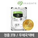 {공식대리점} 3TB BarraCuda ST3000DM007 5400RPM ES