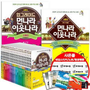 네임스티커 증정/김영사) 업그레이드 먼나라 이웃나라 시리즈 (전 20권) (선택구매)