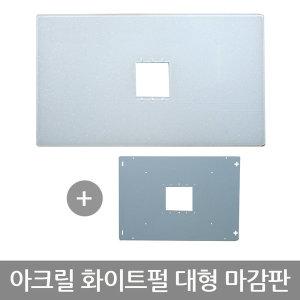 아크릴 화이트펄 대형_비디오폰마감판_비디오폰설치