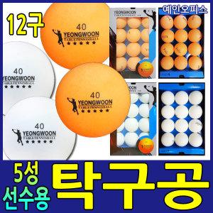 영운탁구공(12개입) 주황색 백색 탁구공 5성탁구공