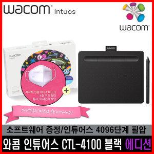 와콤 인튜어스 타블렛 CTL-4100 블랙에디션 사은품증정