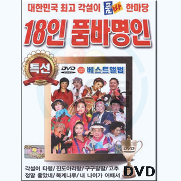 DVD 18인 품바명인베스트앨범-트로트 각설이타령 광대 내나이가어때서 보힛고개 사랑님 진또배기 오라버니