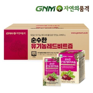 순수한 유기농 레드비트 비트즙 실속 100포