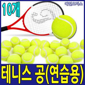 테니스연습공(10개입) 테니스공 소음방지 의자다리용