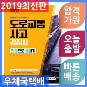 시대고시기획/도로교통사고감정사 한권으로 끝내기 주관식 대비 기출복원 문제 수록 2019