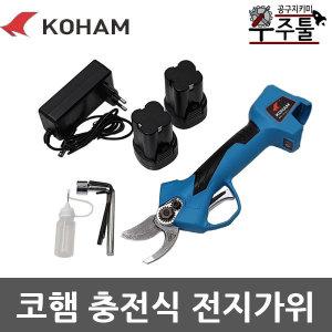 코햄 충전전지가위 KH-G03 충전식 원예가위 전동가위