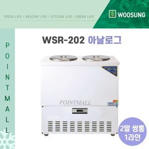 WSR-202우성 육수냉장고 2말쌍통1라인 -서울무료배송
