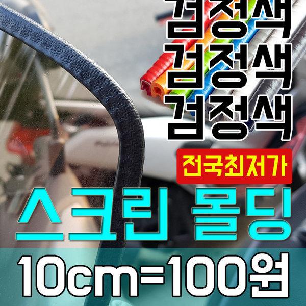 키젠 오토바이 윈드스크린 몰딩 10cm단위 블랙