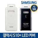 삼성 정품 갤럭시S10 플러스 LED 백커버 케이스