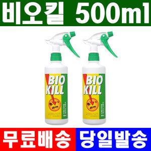 동성제약 비오킬 500ml x 2개 친환경 살충제 바이오킬