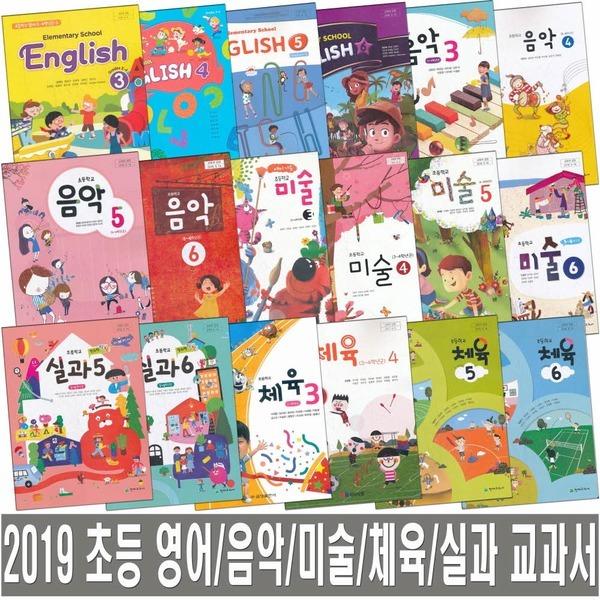 2019년 초등 교과서 영어/ENGLISH/음악/미술/체육/실과 초등학교 3/4/5/6/학년 1/2/-/학기