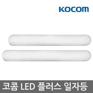 코콤 LED일자등30W 50W 주방등 조명 거실등 전등 램프