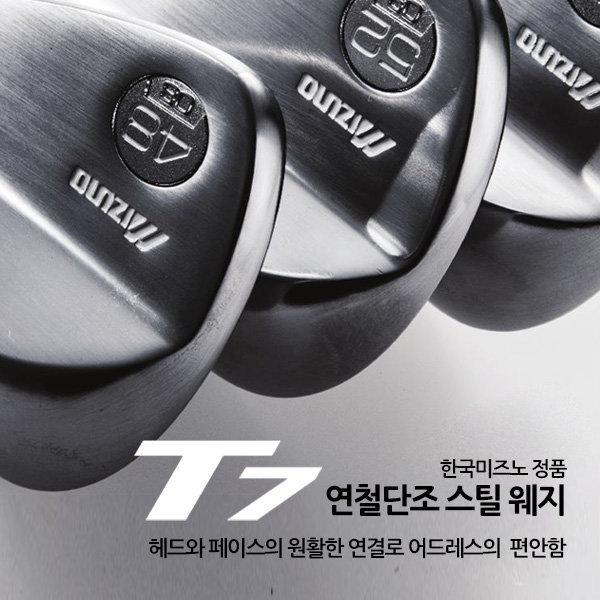 (미즈노코리아)  T7 연철 단조 웨지 / 전스펙 보유