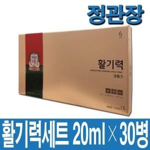 정관장 활기력세트 20ml 30병/부모님명절선물피로회복