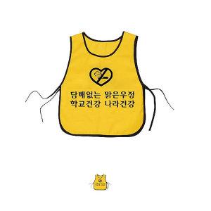 금연캠페인 조끼(노랑) / 금연교육 및 행사 캠페인