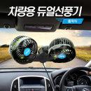 차량용 선풍기 24V 흡착식 트윈팬 카선풍기 각도조절