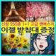 아트픽스 / 550종신상1+1단독특가 DIY명화그리기 유화그림 팝아트