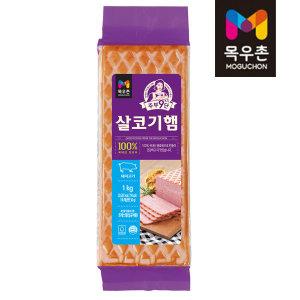 목우촌 주부9단 살코기햄 1kg-1개 무배