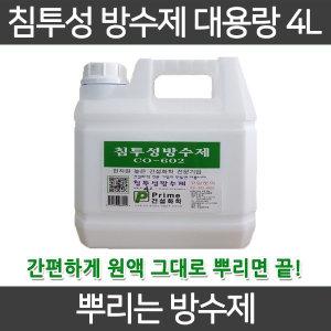 방수제 침투성방수제 실금욕실옥상 방수액 셀프방수4L