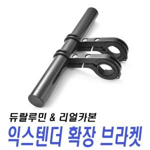 자전거 핸들바브라켓 확장브라켓 마운트 멀티브라켓