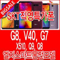 SK직영특가폰 G8/V40/G7/Q9/X5/최고혜택제공