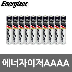 에너자이저 AAAA건전지/LR61/E96/레이저포인터용 10알