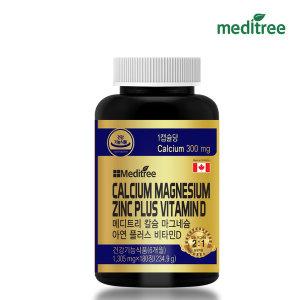 칼슘 마그네슘 아연플러스 비타민D 1병 (6개월분)