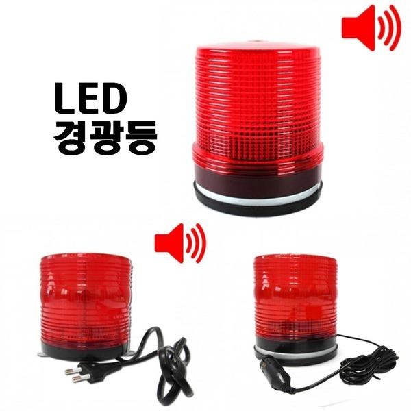 LED 경광등 국내제조 부저 배터리 스트로브 안전용품