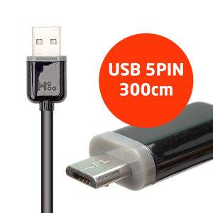 마이크로 5핀 케이블 300cm 핸드폰 고속충전_블랙