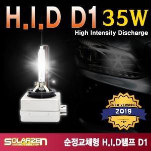 쏠라젠 HID램프 D1S/D1C/D1R/HID벌브/HID전구/전조등