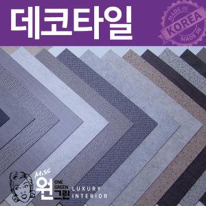 무료배송 국산본드식3mm데코타일/우드 사각/바닥타일