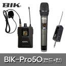 BIK-PRO50 무선 900MHz 2채널 핸드+핀 충전용수신기