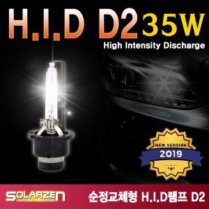 쏠라젠 HID램프 D2S/D2C/D2R/HID벌브/HID전구/전조등