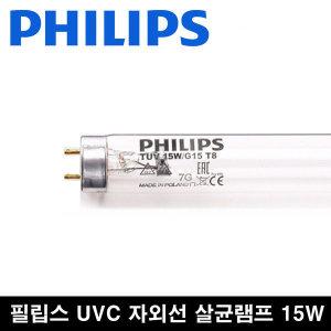 자외선 살균램프 15w/소독기 살균/G15 T5/TUV 15w