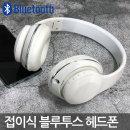OMT 접이식 무선 블루투스 헤드폰 OMT-BT120 화이트