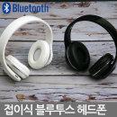 OMT 블루투스 헤드폰 무선 이어폰 OMT-BT120 화이트