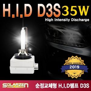 쏠라젠 HID램프 D3S/D3C/D3R/HID벌브/HID전구/전조등