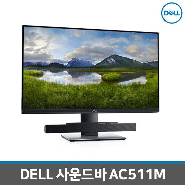 DELL usb 정품 스테레오 사운드바 AC511M /빠른발송/D