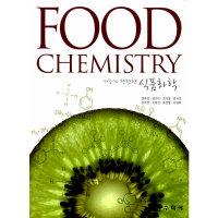 기초가 탄탄한 식품화학  수학사   정현정  권기한 권기명 외