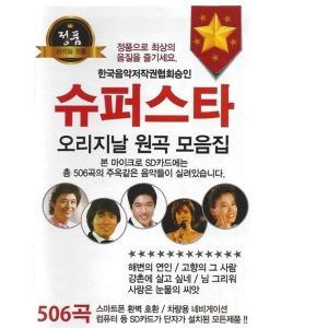 정품 506곡SD카드/인기트로트/효도라디오/노래칩/노래