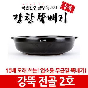 강한뚝배기 강뚝 전골 2호 (업소용 뚝배기)