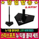 스타스포츠 뉴 티볼 폴대 세트 고무 WXK3003