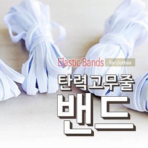 탄력 고무줄 밴드-화이트 2골(5마)