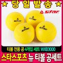 스타스포츠 뉴 티볼 공 세트 (4개입) WXB3000