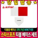 스타스포츠 티볼 베이스 세트 WXK7100