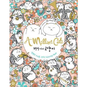 백만 마리 고양이  카멜레온   루루 메이오  행복한 미소를 그리는 Coloring