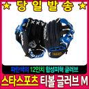 스타스포츠 티볼 글러브 M 12인치 파랑 WXG1000M 1개